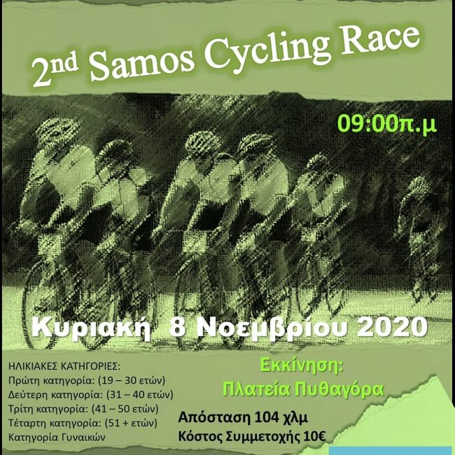 2st Samos Cycling Race 2020
