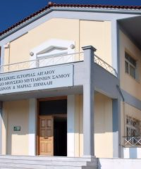 Natural History Museum of the Aegean and Paleontological museum of Mitilini