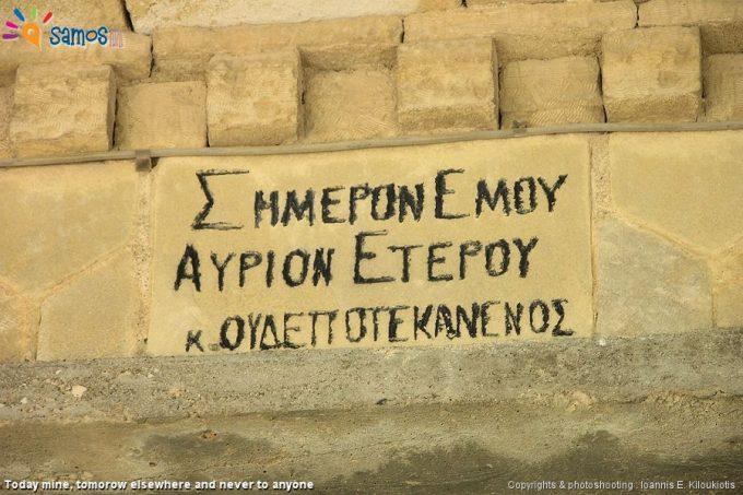 Agii theodori village quotes on wall