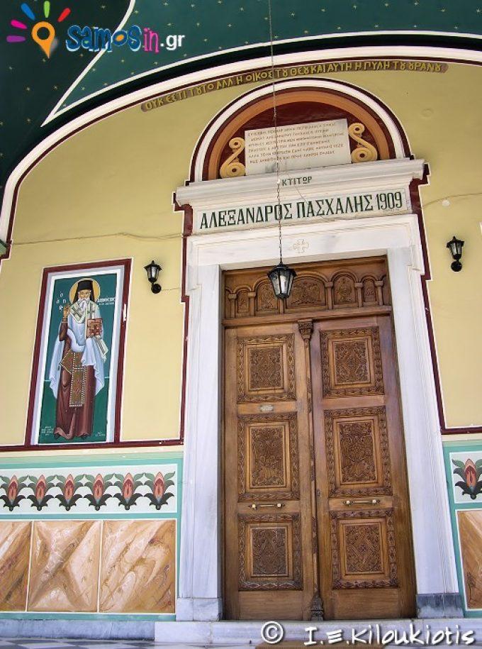 Είσοδος του ναού του Αγίου Σπυρίδωνα στην Σάμο