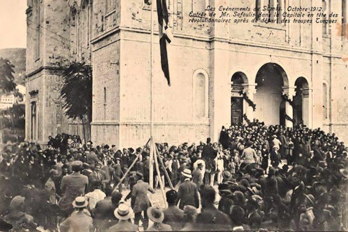 11/11/1912 στον Άγιο Σπυρίδωνα, ο Θεμιστοκλής Σοφούλης διακηρύττει την ένωση της Σάμου με την Ελλάδα