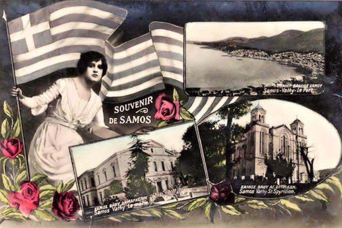 Cart postal της Σάμου με τον Άγιο Σπυρίδωνα
