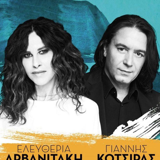 Eleftheria Arvanitaki & Yiannis Kotsiras