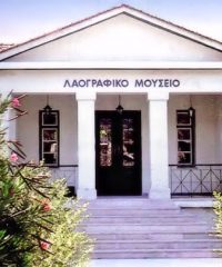Folklore Museum of N Dimitriou Foundation at Samos