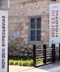 Μουσείο Βυρσοδεψίας