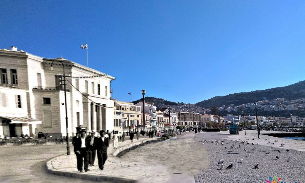 Samos town before and after