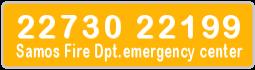 Πυροσβεστική Σάμου, Τηλέφωνο έκτακτης ανάγκης  22730 22199