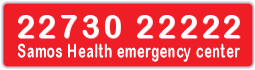 Samos Health emergency center phone 22730 22222