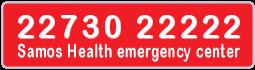 Υγεία, τηλέφωνο κέντρου έκτακτης ανάγκης Σάμου 22730 22222