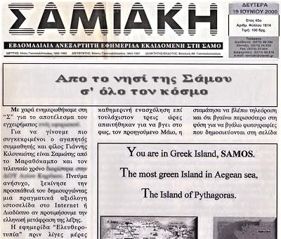Samiaki newpaper about samosin